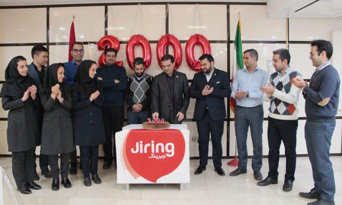 فروش ۲۰۰۰ میلیارد تومانی جیرینگ- وبلاگ رسمی جیرینگ