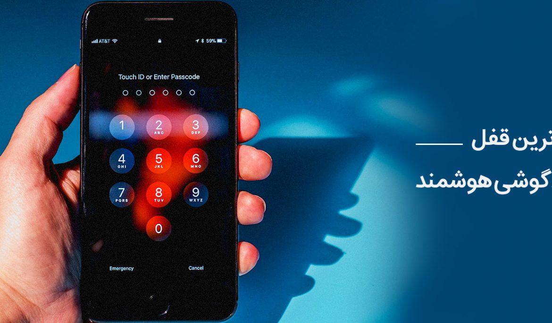 ایمنترین قفل صفحه نمایش گوشی هوشمند