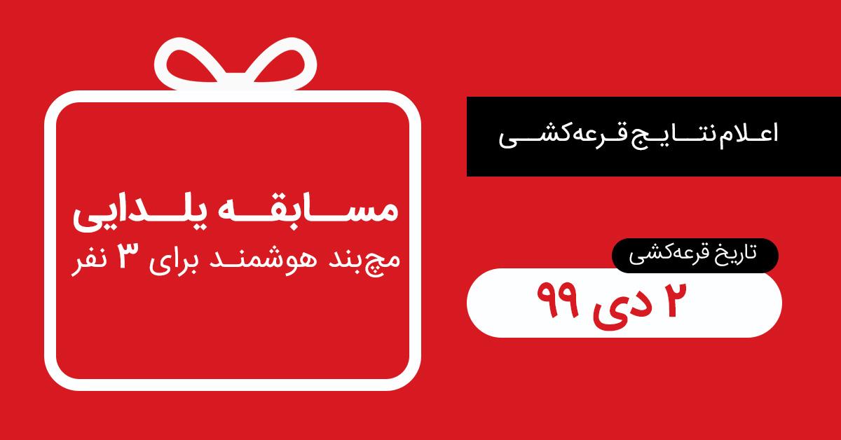 برندگان قرعهکشی کمپین یلدا ۹۹