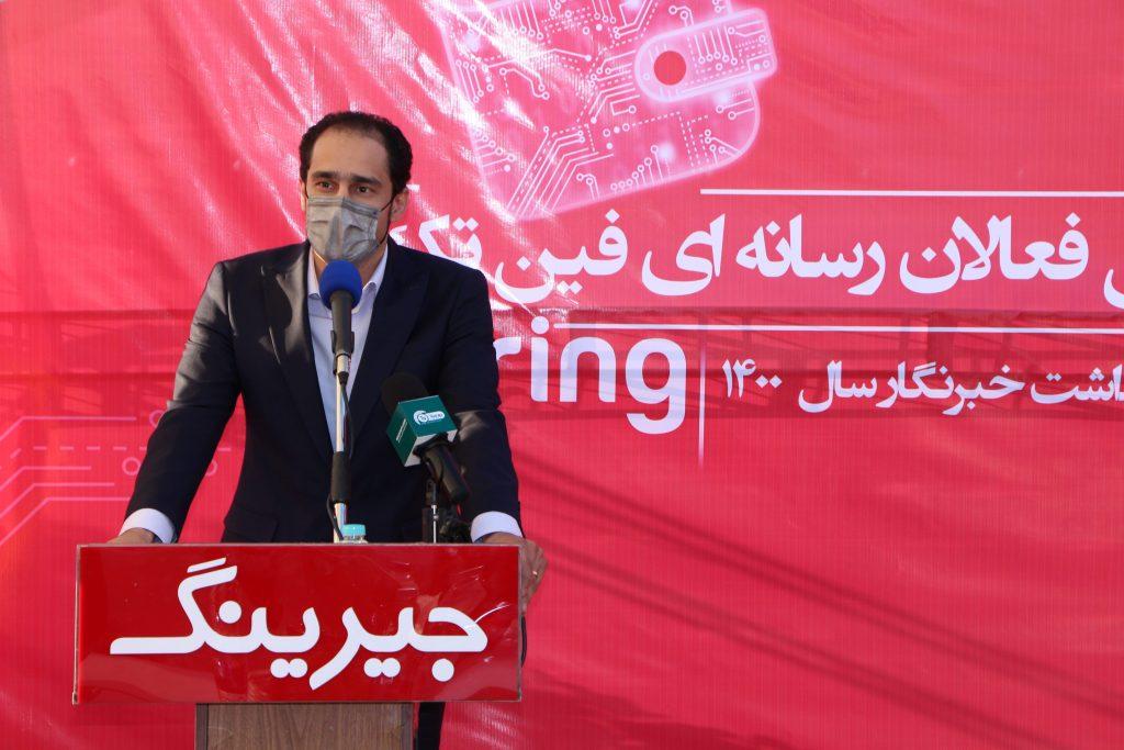 رونمایی از آکادمی فینتک ایران (آفا)